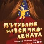 Театър на сетивния лабиринт за деца